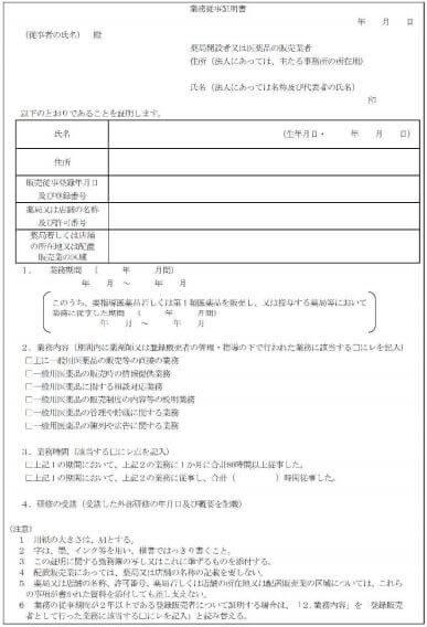 業務従事証明書