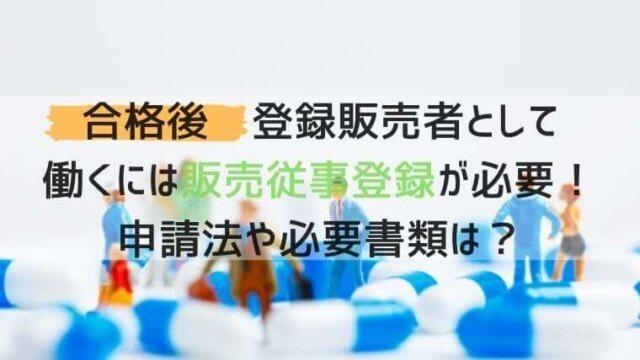 販売従事登録の申請方法のタイトル画像