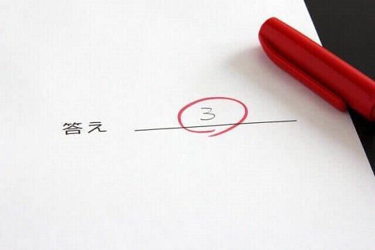 解答に丸を付けた解答用紙
