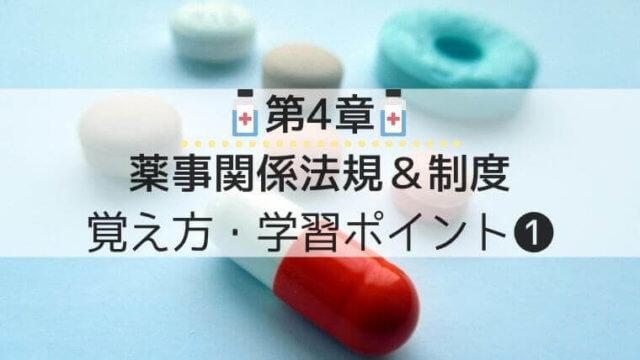 4章薬事関係法規①