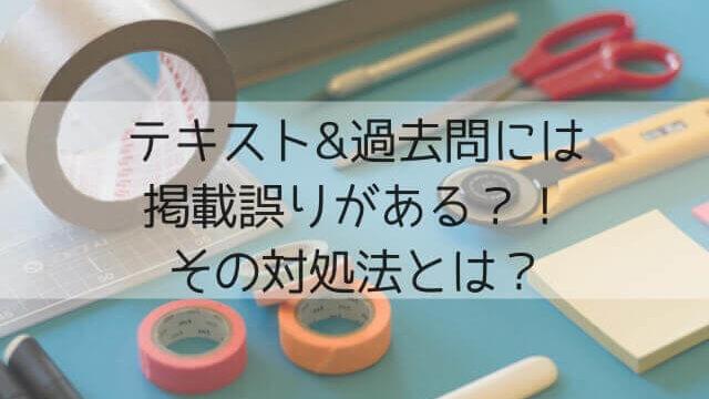 テキスト・過去問の掲載誤り対処法