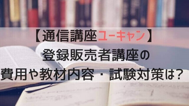 通信講座ユーキャンの登録販売者講座詳細