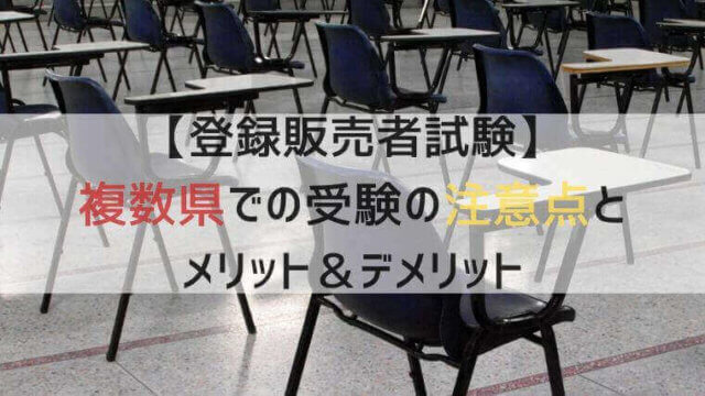複数県受験の注意点のタイトル画像
