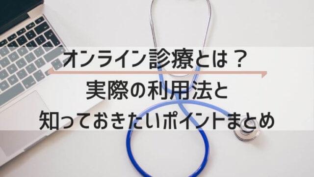 オンライン診療のタイトル画像