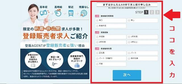 登販AGENT登録ステップ1