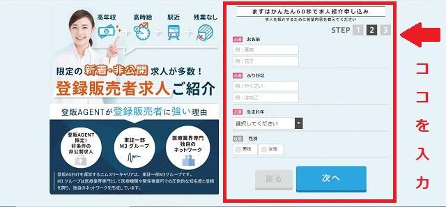 登販AGENT登録ステップ2