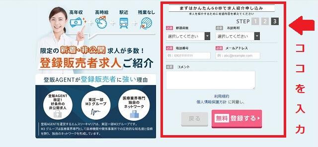 登販AGENT登録ステップ3