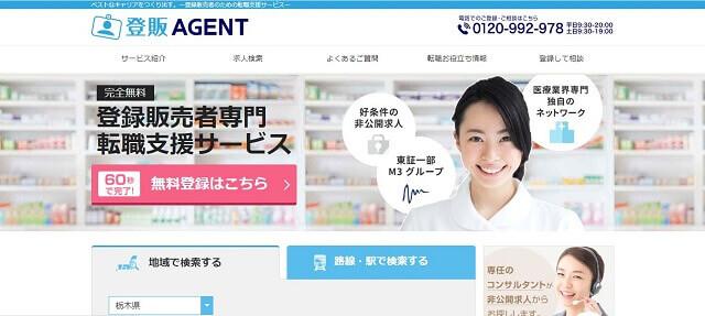 登販AGENTのトップ
